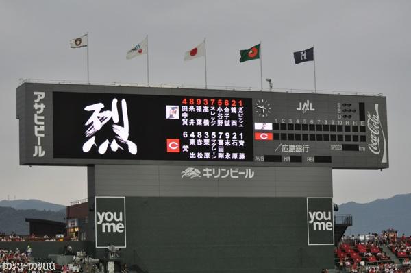 090706広島球場-00DSC_1683.jpg
