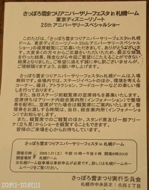 syougatumatuDSCN6502.jpg