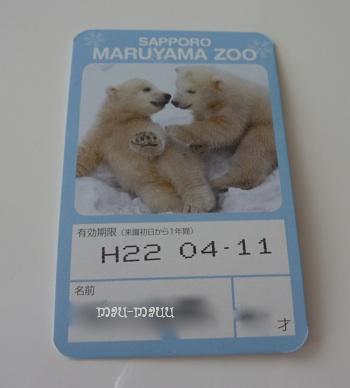 zooP1000106.jpg