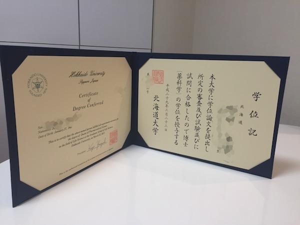 2017-03-23 gakuiki.jpg